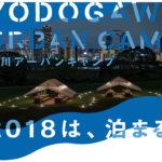 淀川アーバンキャンプ 2018