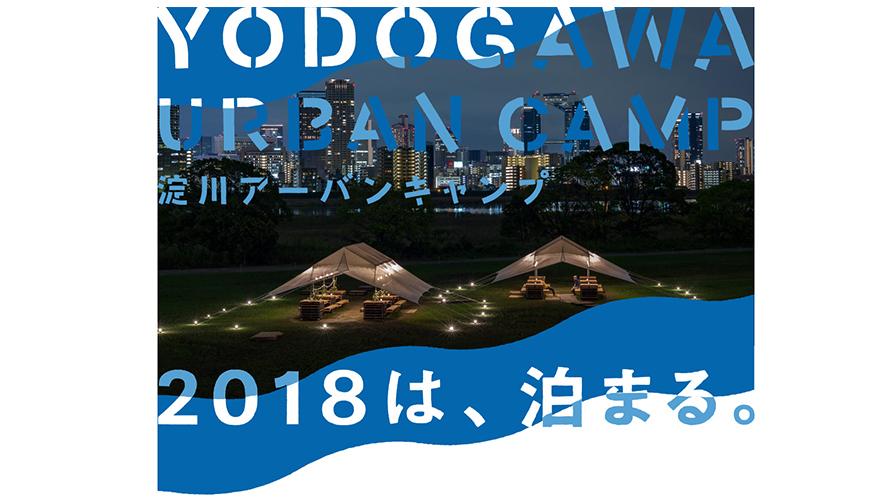 淀川アーバンキャンプ