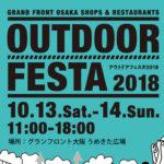 グランフロント大阪 アウトドアフェスタ2018