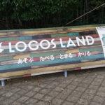 京都府城陽市 LOGOS LAND – ロゴスランド- レポート