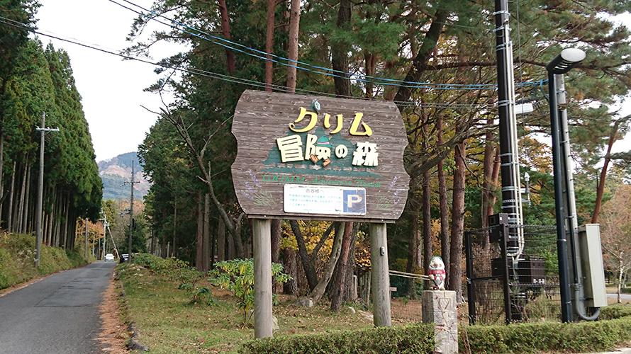 滋賀県日野町 グリム冒険の森 キャンプ