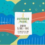 OUTDOOR PARK 2019|アウトドアパーク 2019