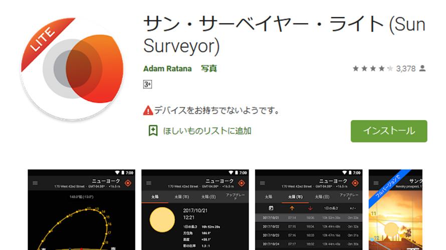 太陽 位置 アプリ