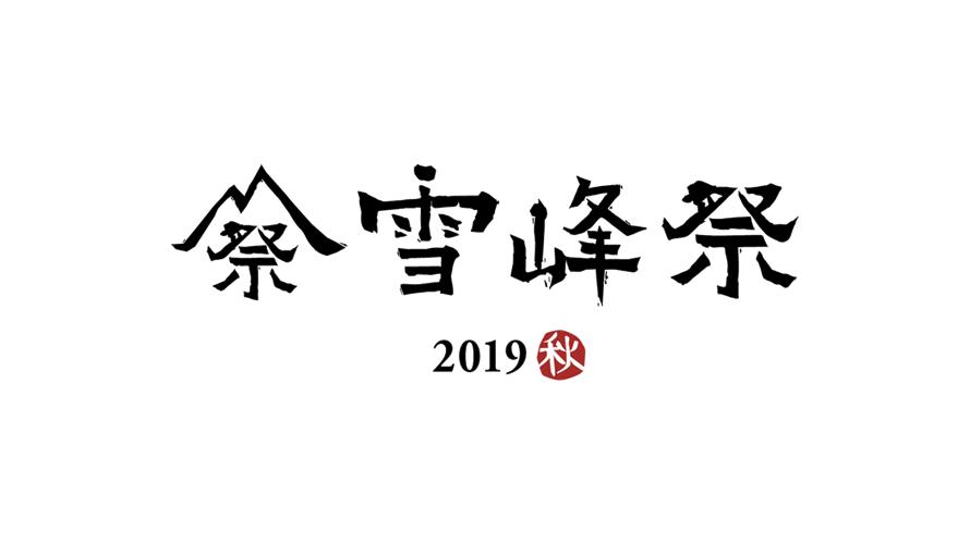 スノーピーク 雪峰祭 2019 秋 限定アイテム