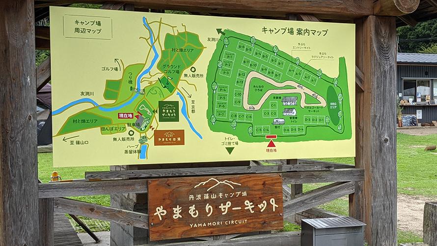 兵庫県丹波篠山市 やまもりサーキット 「プライベートサイト」
